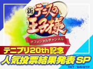 テニプリ20th記念人気投票結果発表SP