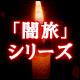 「闇旅」シリーズ/ホラー百物語