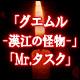 「Mr.タスク」「グエムル-漢江の怪物-」第二部/ホラー百物語