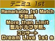 【テニミュ1st】Remarkable 1st Match 不動峰、More than Limit 聖ルドルフ学院、コンサート Dream Live 1st 他