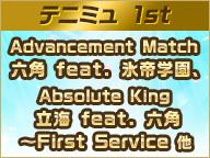 【テニミュ1st】Advancement Match 六角 feat. 氷帝学園、Absolute King 立海 feat. 六角~First Service 他