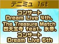 【テニミュ1st】コンサート Dream Live 4th、The Treasure Match 四天宝寺 feat.氷帝、コンサート Dream Live 6th