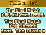 【テニミュ 1st】The Final Match 立海 First feat. 四天宝寺、The Final Match 立海 Second feat. The Rivals 他