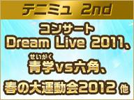 【テニミュ2nd】コンサート Dream Live 2011、青学(せいがく)vs六角、春の大運動会2012 他