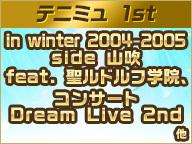 【テニミュ1st】in winter 2004-2005 side 山吹 feat. 聖ルドルフ学院、コンサート Dream Live 2nd 他