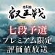 【プレミアム限定 評価値放送】第5期叡王戦 七段予選 佐藤・宮田・片上