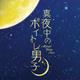ニコニコアニメスペシャル「真夜中のボイトレ男子」全26話一挙放送&イベント生中継