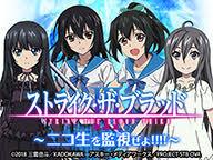 ストライク・ザ・ブラッド Ⅲ OVA ~ニコ生を監視せよ!!!!~