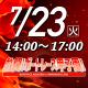 熱闘!ボートレース甲子園 【浜名湖GⅡ全国ボートレース甲子園初日8~12R】