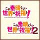 「この素晴らしい世界に祝福を!」1期・2期・OVA一挙放送&映画記念特番
