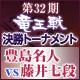 【将棋】第32期竜王戦 決勝トーナメント 豊島将之名人 vs 藤井聡太七段