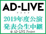 AD-LIVE 2019年度公演 発表会