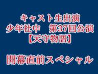 キャスト生出演 少年社中 第37回公演【天守物語】開幕直前スペシャル