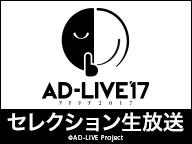 AD-LIVE 2017セレクション生放送