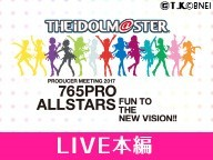 THE IDOLM@STER PRODUCER MEETING 2017 765PRO ALLSTARS -Fun to the new vision!! Day1