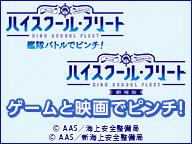 「ハイスクール・フリート WEB特番」ゲームと映画でピンチ!