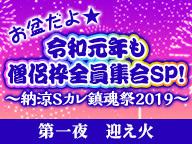『お盆だよ★令和元年も僧侶枠全員集合SP!~納涼Sカレ鎮魂祭2019~』第一夜 迎え火