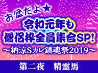 『お盆だよ★令和元年も僧侶枠全員集合SP!~納涼Sカレ鎮魂祭2019~』第二夜 精霊馬
