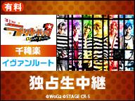 『THE STAGE ラッキードッグ1 Break Through』千穐楽 イヴァンルート 独占生中継(有料)