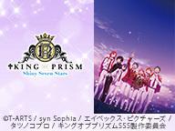 「KING OF PRISM -Shiny Seven Stars-」全12話一挙放送/NICONICO IDOL&STAR FESTIVAL 2019