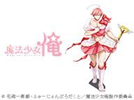 「魔法少女 俺」全12話一挙放送/NICONICO IDOL&STAR FESTIVAL 2019