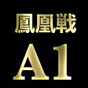 【麻雀】鳳凰戦 A1リーグ第8節A卓