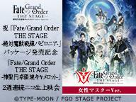 祝 「Fate/Grand Order THE STAGE -絶対魔獣戦線バビロニア-」パッケージ発売記念「Fate/Grand Order THE STAGE -神聖円卓領域キャメロット-」【女性マスター】 2週連続ニコ生上映会[再]