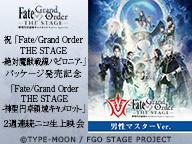祝 「Fate/Grand Order THE STAGE -絶対魔獣戦線バビロニア-」パッケージ発売記念「Fate/Grand Order THE STAGE -神聖円卓領域キャメロット-」【男性マスター】 2週連続ニコ生上映会[再]