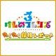 けものフレンズ3 わくわく探検レポート #3.0