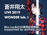 『蒼井翔太 LIVE 2019 WONDER lab. I』Blu-ray&DVD発売記念特番 supported by animelo mix
