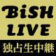 BiSH LIVE「TOKYO BiSH SHiNE5」独占生中継