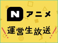 第4話 アニメを語ろう『Nアニメ運営生放送』
