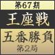 【将棋】第67期王座戦 五番勝負 第2局 斎藤慎太郎王座 vs 永瀬拓矢叡王