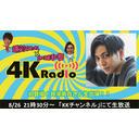 鎌苅健太×加藤和樹 4KRadio