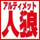 アルティメット人狼チャンネル3周年記念公開放送