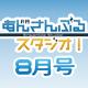 月刊 あんさんぶるスタジオ!8月号(MC小野友樹・神尾晋一郎/ゲスト:緑川光・梅原裕一郎)