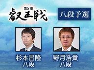 将棋・叡王戦 八段予選 杉本八段vs野月八段