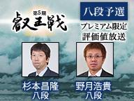 【評価値放送】叡王戦 八段予選 杉本八段vs野月八段