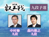 将棋・叡王戦 九段予選 森内九段vs中村九段