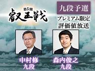 【評価値放送】叡王戦 九段戦 森内九段vs中村九段