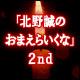 「北野誠のおまえらいくな」2nd season ほか/ホラー百物語