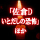 「佐倉D いとだしの恐怖」ほか人体異変特集/ホラー百物語