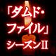 「ダムド・ファイル」シーズンⅡ/ホラー百物語