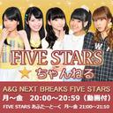 黒沢ともよ「FIVE STARS」