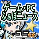 ユニの週刊ゲーム/PCふぁぼニュース