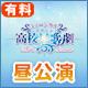 ミュージカル「スタミュ」-3rdシーズン- 8/25東京千秋楽 昼公演 ニコ生独占生中継(有料)
