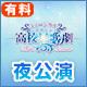 ミュージカル「スタミュ」-3rdシーズン- 8/25東京千秋楽 夜公演 ニコ生独占生中継(有料)