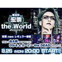 宏崇 the World