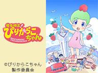 アニメ「博多明太!ぴりからこちゃん」特番 〜明太子は生放送にも合うんだよ!〜