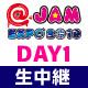 AKB48,HKT48,STU48,ほか @JAM EXPO2019【ストロベリーステージ DAY1】独占生中継